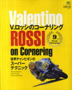 ◆◆V.ロッシのコーナリング 世界チャンピオンのスーパーテクニック RIDERS CLUB presents / エイ出版社