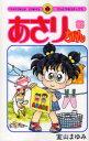 ◆◆あさりちゃん 第92巻 / 室山まゆみ/著 / 小学館