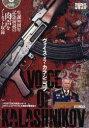 ◆◆ヴォイス・オブ・カラシニコフ DVD付 / ホビージャパン