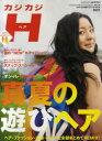 ◆◆カジカジH(ヘア) VOL.35(2010SUMMER STYLE ISSUE) / イリオス
