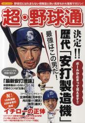 ◆◆超・野球通 決定!!歴代「安打製造機」最強はこの男だ! / 洋泉社