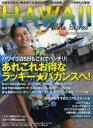 ◆◆アロハエクスプレス No.106 / ソニー・マガジンズ