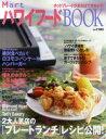 ◆◆MartハワイフードBOOK 2大人気店の「プレートランチ」レシピ公開!/絶対食べたい!ロコモコ・パンケーキ・ハンバーガー / 光文社