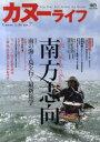 嗜好, 運動, 美術 - ◆◆カヌーライフ Trip Your Life,Across the Border no.7 / エイ出版社