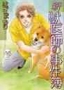 ◆◆新・獣医師の事件簿 / はざま もり 著 / 青泉社