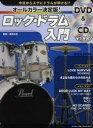 ◆◆ロック・ドラム入門 オールカラー決定版! 今日から