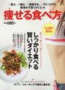 ◆◆痩せる食べ方 選んで、噛んで、燃やして、デトックス!しっかり食べる賢い痩せ方 / エイ出版社