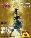 ◆◆『ゼルダの伝説スカイウォードソード』ファンブック / 東京ニュース通信社