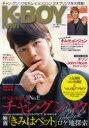 ◆◆K−BOY navi チャン・グンソク&キム・ヒョンジュン2大プリンスを大特集! / 三英出版