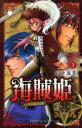 ◆◆海賊姫〜キャプテン・ローズの冒険〜 1 / 山下 友美 著 / 秋田書店