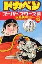 ◆◆ドカベン スーパースターズ編43 / 水島新司/著 / 秋田書店