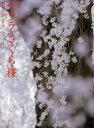 ◆◆サクラ さくら 桜 写真集 / 隔月刊『風景写真』編集部/編集 / ブティック社