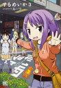 ◆◆するめいか 3 / ルーツ 著 / 幻冬舎コミックス