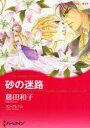 ◆◆砂の迷路 / 藤田 和子 画 / ハーレクイン