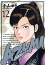 ◆◆AZUMI 12 / 小山ゆう/著 / 小学館