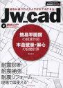 ◆◆Jw_cad簡易平面図の超速作図木造壁量・偏心の自動計算 特別付録プログラムでだれでもできる! / 馬目好男/著 / エクスナレッジ