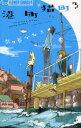 ◆◆港町猫町 3 / 奈々巻 かなこ 著 / 小学館