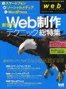 ◆◆新世代Web制作テクニック・総特集 スマートフォン・ソーシャルメディア・WordPress / エムディエヌコーポレーション