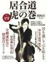 ◆◆居合道虎の巻 其の4('12年度版) / スキージャーナル