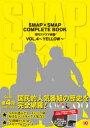 ◆◆SMAP×SMAP COMPLETE BOOK 月刊スマスマ新聞 VOL.4 / 東京ニュース通信社