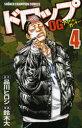 ◆◆ドロップOG(アウト・オブ・ガンチュー) 4 / 品川ヒロシ/原作 鈴木大/漫画 / 秋田書店