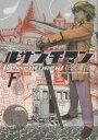 書, 雜誌, 漫畫 - ◆◆新装版 ルサンチマン 下 / 花沢 健吾 著 / 小学館