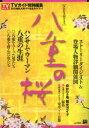 ◆◆2013年NHK大河ドラマ「八重の桜」完全ガイドブック / 東京ニュース通信社