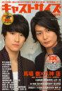 ◆◆キャストサイズ Vol.7(2013Jan) / 三才ブックス