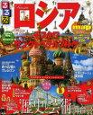 ◆◆るるぶロシア モスクワ・サンクトペテルブルグ 〔2013〕 / JTBパブリッシング