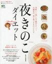 ◆◆夜きのこダイエット きのこパワーで健康的に痩せる! / 濱田美里/料理 / エイ出版社
