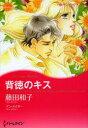 ◆◆背徳のキス / 藤田 和子 画 / ハーレクイン