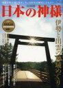 ◆◆日本の神様 伊勢と出雲の神域めぐり 永遠の時を刻む社で、今、1300年の歴史に立ち合う 永久保存版 / メディアソフト