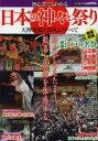 ◆◆初心者でもわかる日本の神々と祭り 神々が与えたまう歓喜と高揚を体感する 天神地祇と祭礼のすべて