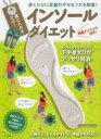 ◆◆靴に入れるだけ!インソールダイエット 歩くたびに足裏のやせるツボを刺激! / 小野里勉/著 / マキノ出版