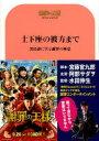 ◆◆土下座の彼方まで 黒島譲に学ぶ謝罪の極意 謝罪の王様オフィシャルブック / 東京ニュース通信社