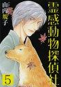 ◆◆霊感動物探偵社 5 / 山内 規子 著 / 青泉社