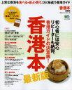 ◆◆香港本 上質な香港を食べる・遊ぶ・買う。ひと味違う香港ガイド / エイ出版社