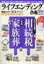 ◆◆ライフエンディングぴあ 東海版 2014 / ぴあ株式会社中部支局