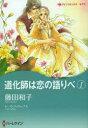 ◆◆道化師は恋の語りべ 1 / 藤田 和子 画 / ハーレクイン