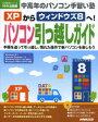 ◆◆XPからウィンドウズ8へ!パソコン引っ越しガイド / NHK出版/編 / NHK出版