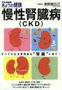 """◆◆慢性腎臓病〈CKD〉 すべての生活習慣病は""""腎臓""""に通ず! / 富野康日己/総監修 / NHK出版"""