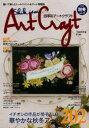 ◆◆四季彩アートクラフト 描いて楽しむトールペイント&アート情報誌 vol.10(2013秋冬) / スタンダードスタジオ