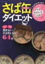 ◆◆ヤセるホルモンがふえる!さば缶ダイエット / 主婦と生活社