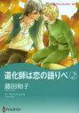 ◆◆道化師は恋の語りべ 2 / 藤田 和子 画 / ハーレクイン