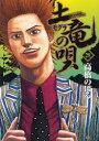 ◆◆土竜の唄 28 / 高橋のぼる/著 / 小学館