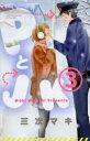 ◆◆PとJK 3 / 三次マキ/著 / 講談社