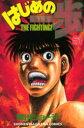 ◆◆はじめの一歩 The fighting! 61 / 森川ジョージ/著 / 講談社