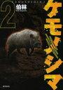 ◆◆ケモノシマ 2 / 伯林/著 / KADOKAWA