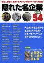 ◆◆隠れた名企業54...