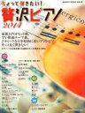 ◆◆ちょっと弾きたい!贅沢ピアノ 2014 / シンコーミュージック・エンタテイメント